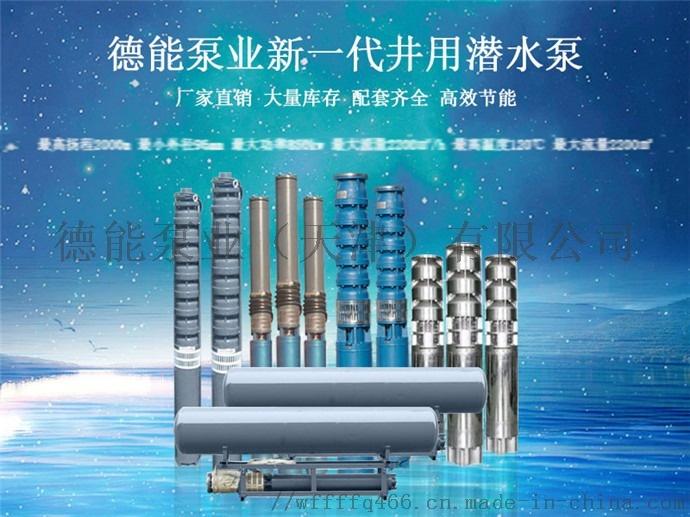 井用潛水泵合集廣告圖6.jpg