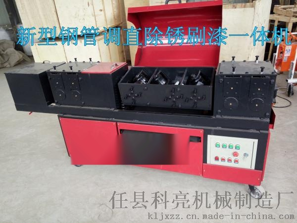双曲线钢管调直机 架子管除锈刷漆机多少钱一台730389772