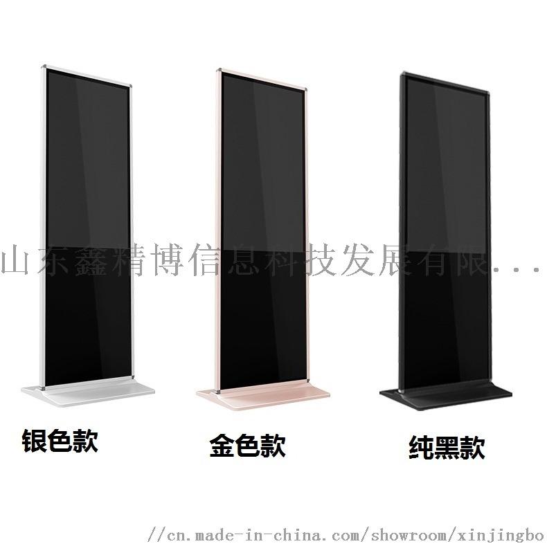 鑫精博落地式网络版广告机815905842