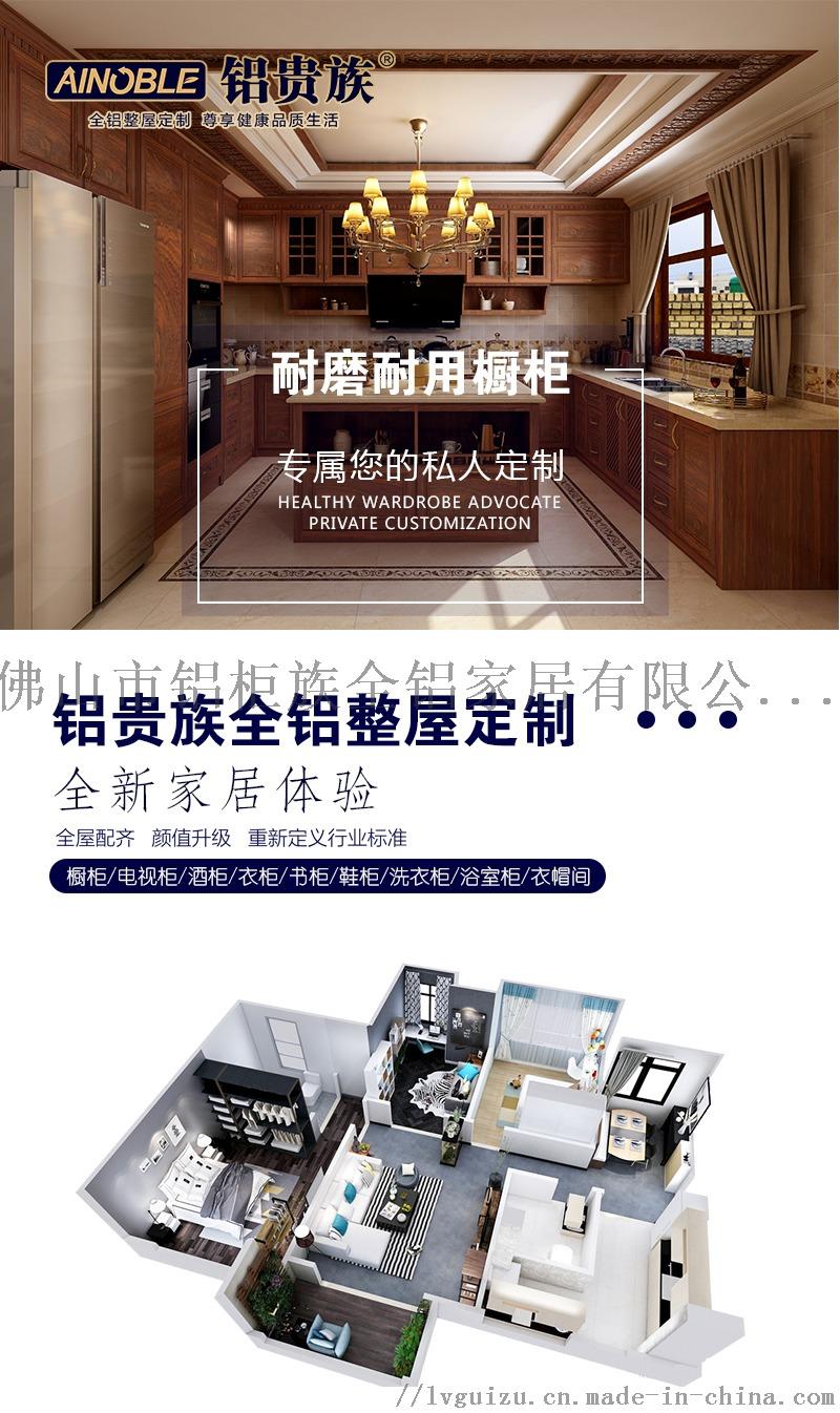 全铝家具铝材全铝橱柜型材铝合金整体橱柜 全铝柜子142919995