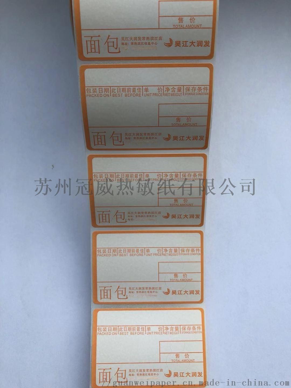 厂家定制 三防热敏标签纸电子秤不干胶779057682