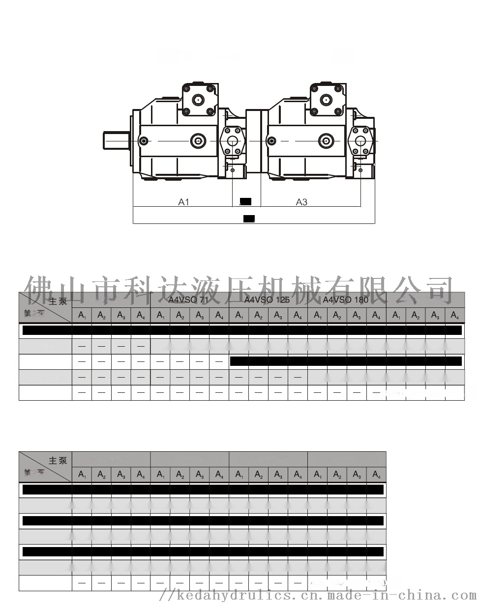 串泵尺寸.png