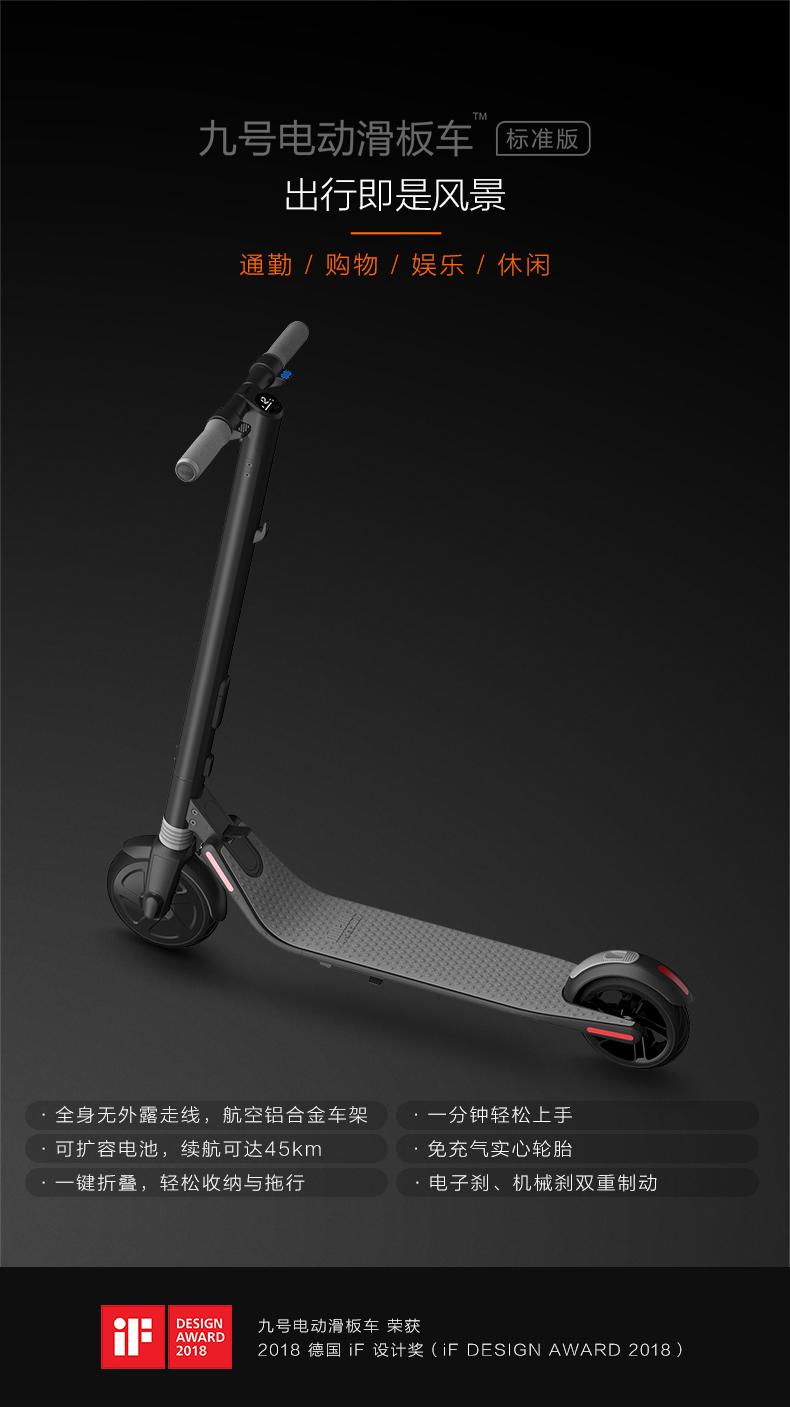 電動滑板車詳情頁790-2018_01.jpg