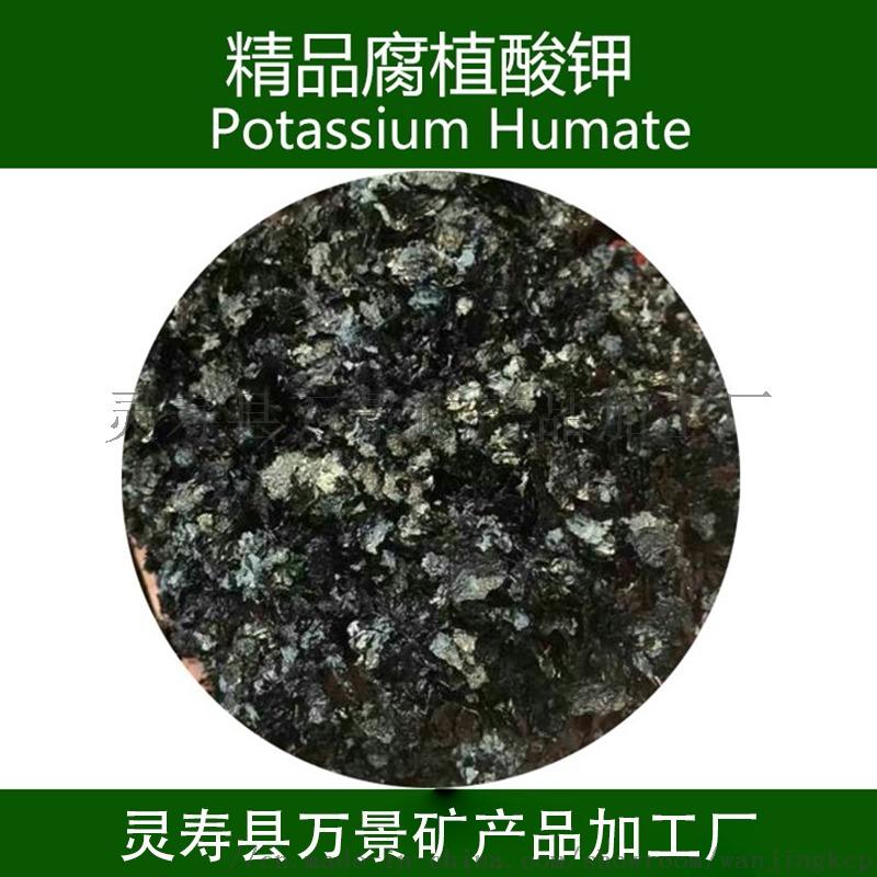 万景土壤改良用水处理油田填料厂饲料专用腐植酸钠768493152