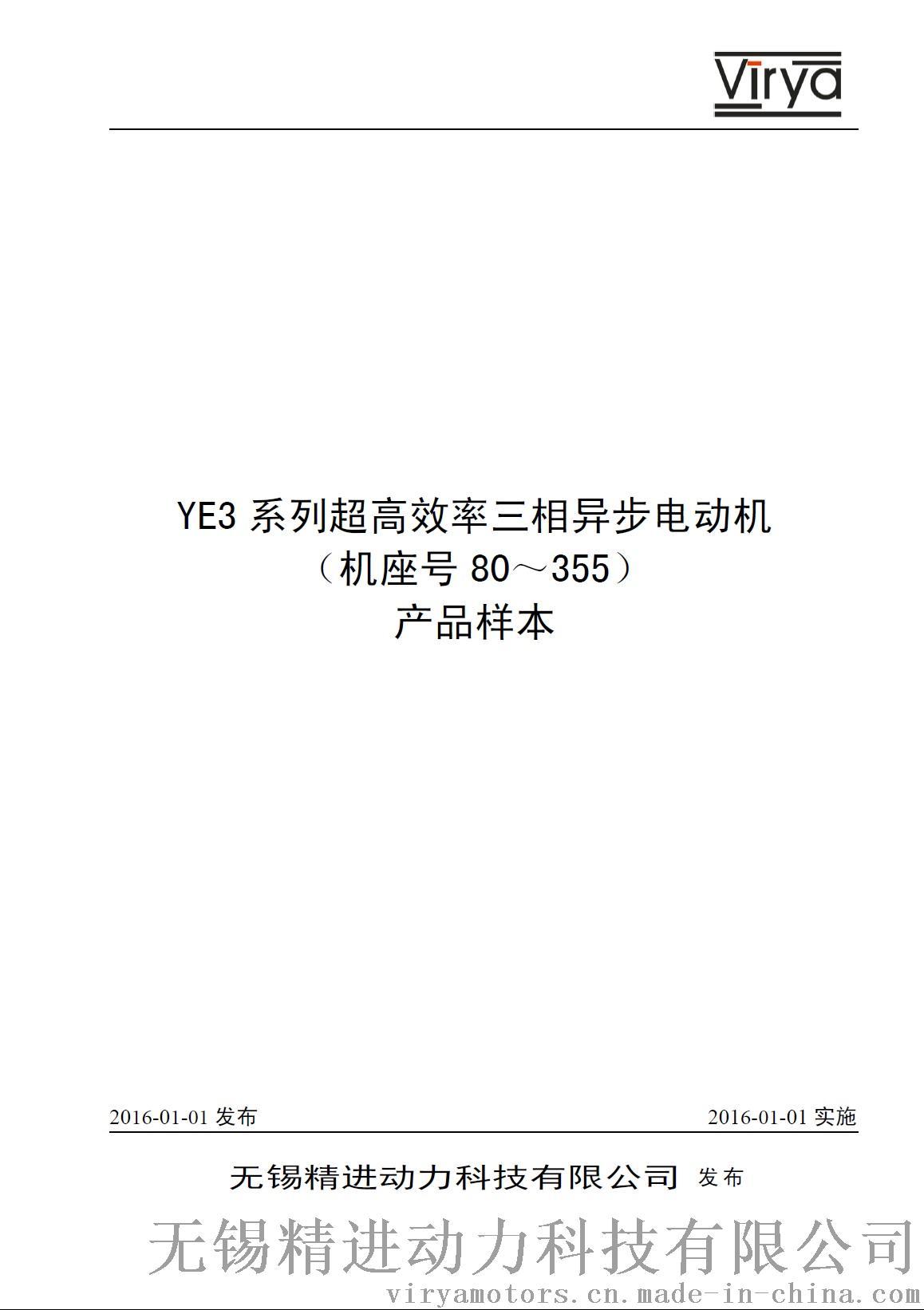 YE3-1