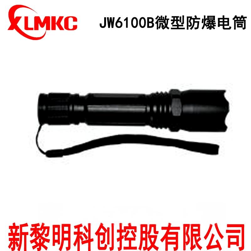 供應新黎明科創強光防爆電筒JW7210831405555