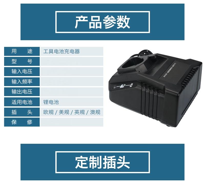博世充电器ET-BC330-12V_02.jpg