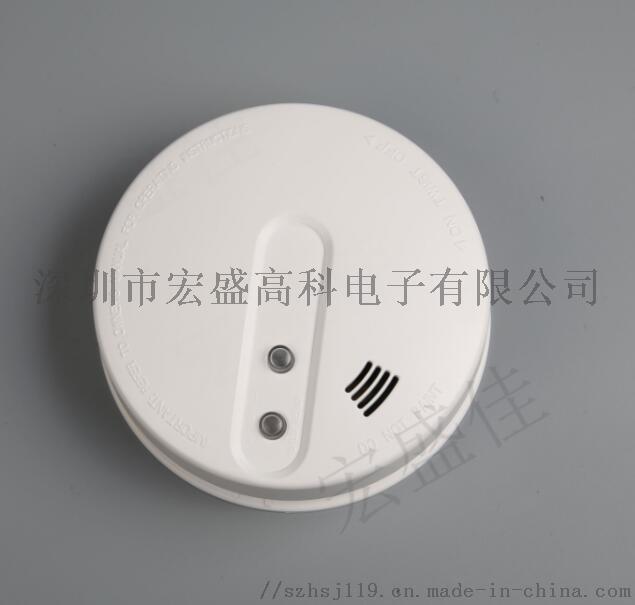 宏盛佳消防验收烟感探测器/火灾烟雾报警器无线型78216415