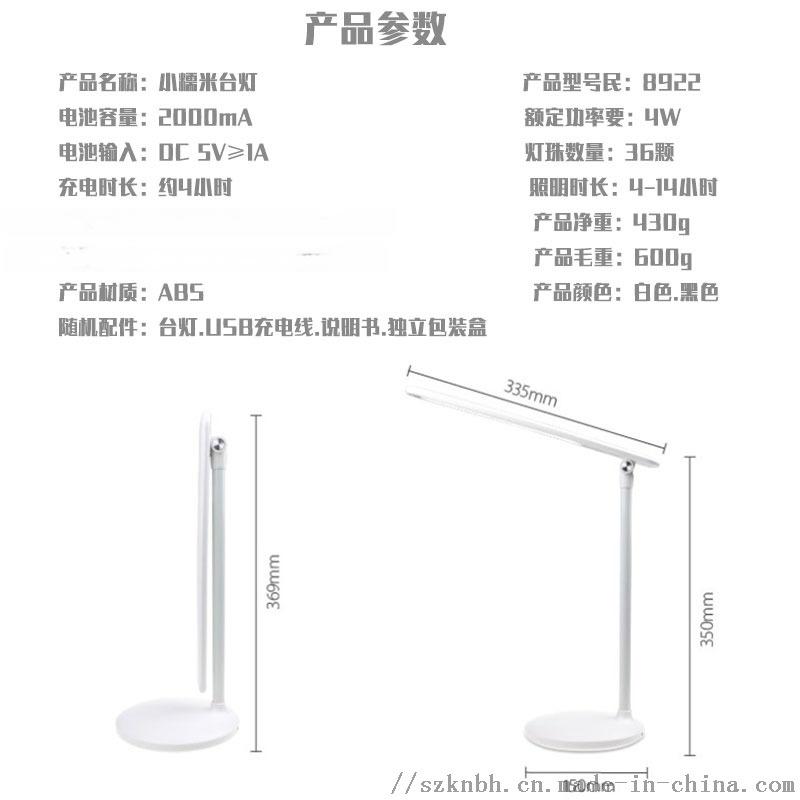 新款折叠小糯米工作护眼台灯usb充电触摸台灯119883805