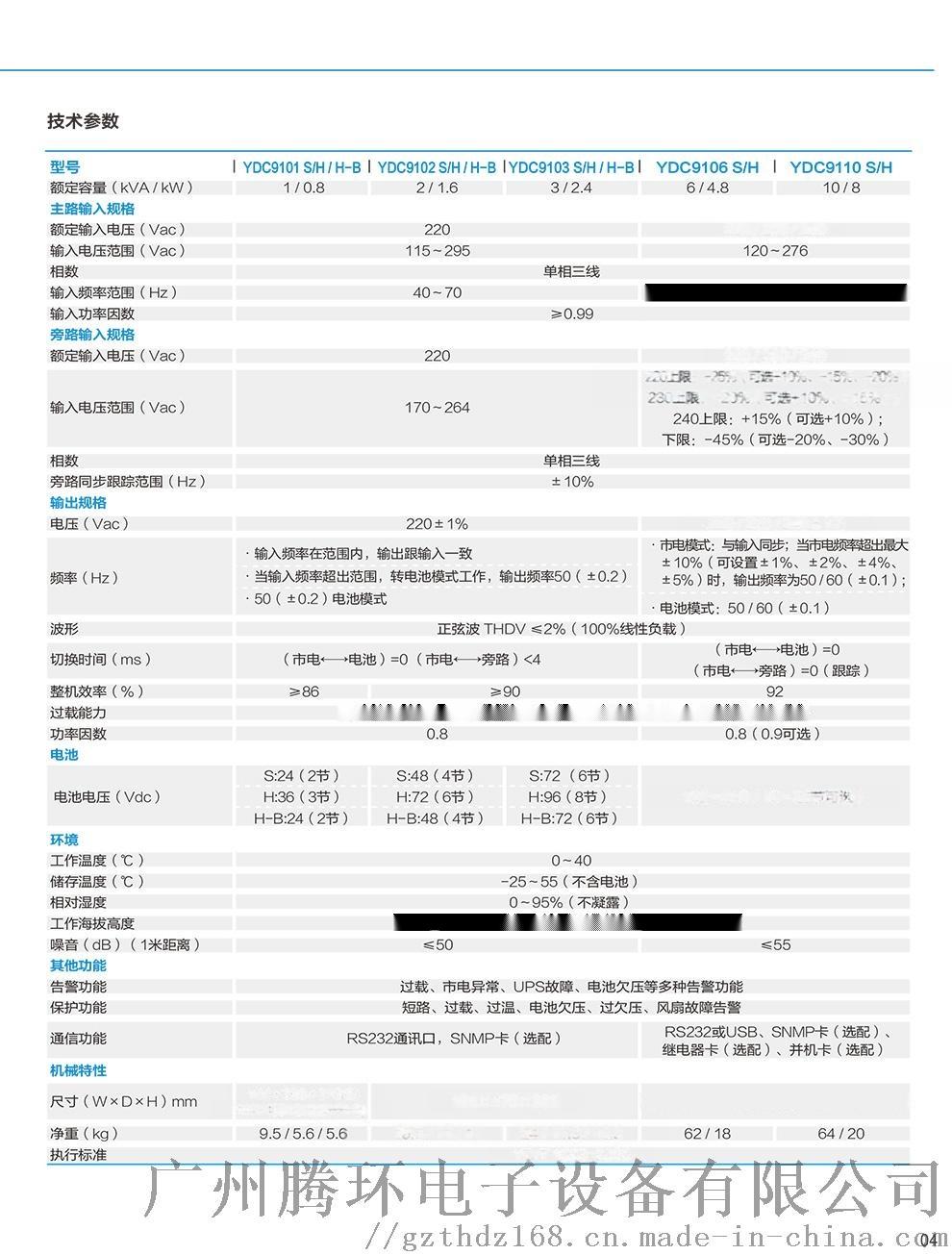 科士达UPS电源YDC9100系列2KVA主机127031315