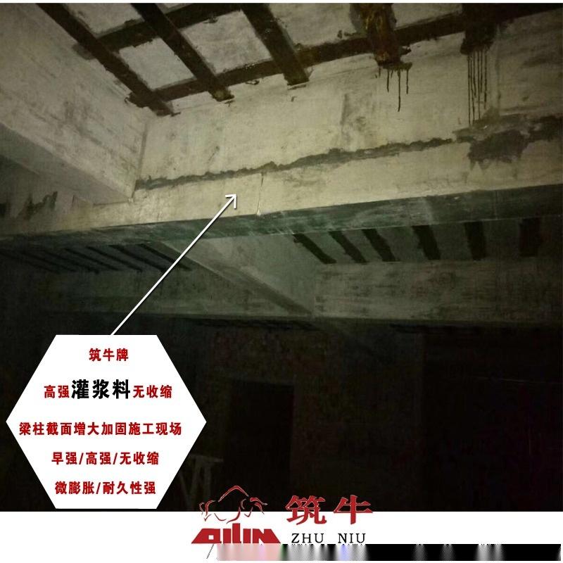 潼南灌浆料零利润销售-筑牛牌CGM灌浆料厂家838718615