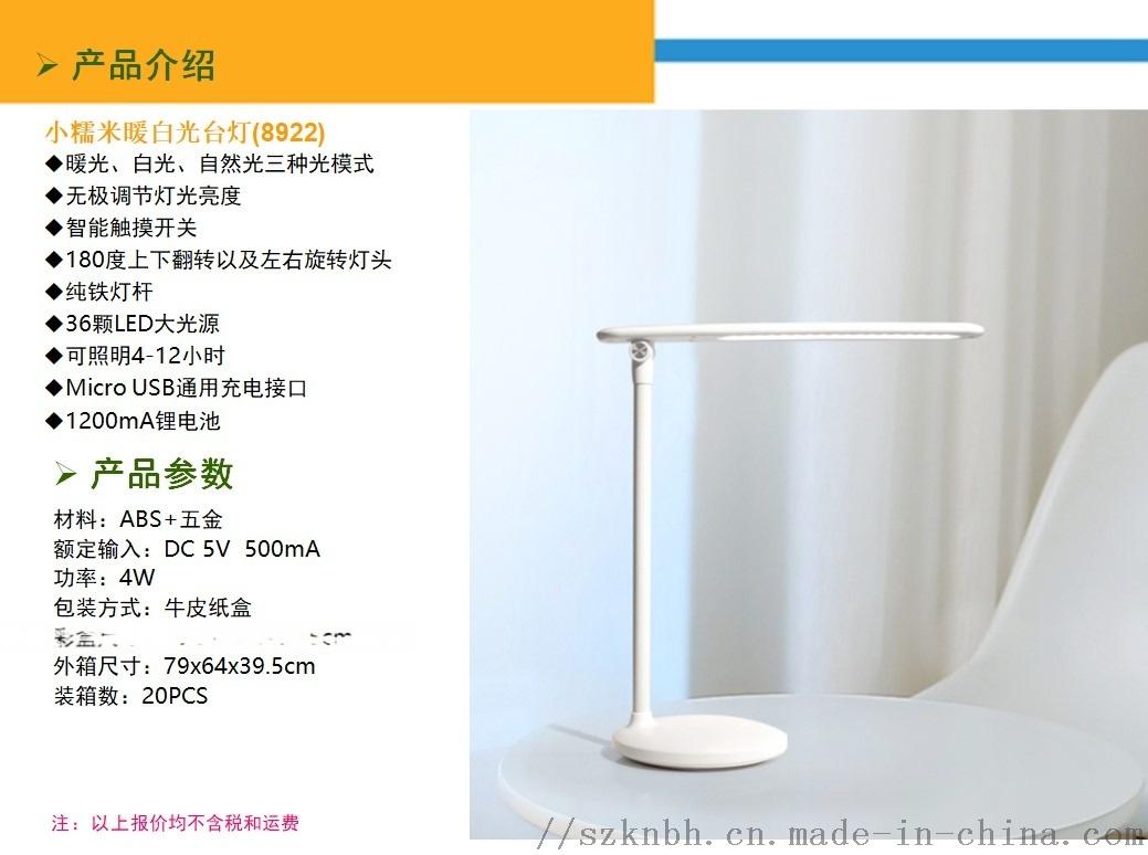 新款折叠小糯米工作护眼台灯usb充电触摸台灯119884185