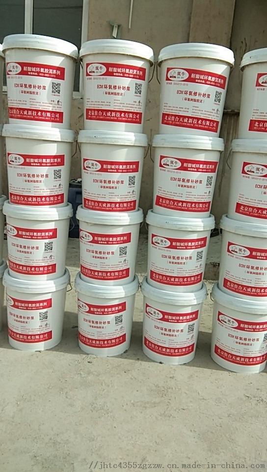環氧膠泥-粘貼耐酸磚-北京ECM環氧樹脂膠泥廠家847824925
