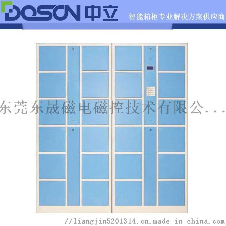 东晟直销智能柜商场寄存柜文件定制生产厂家80893695