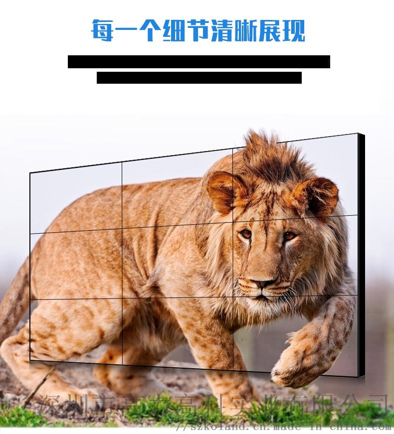 49寸LG3.5mm窄邊拼接屏會議監控高清拼接牆63932652