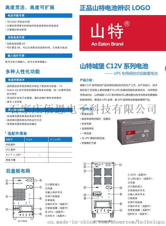 深圳山特C6KS长机6KVA5400W稳定运行39771152