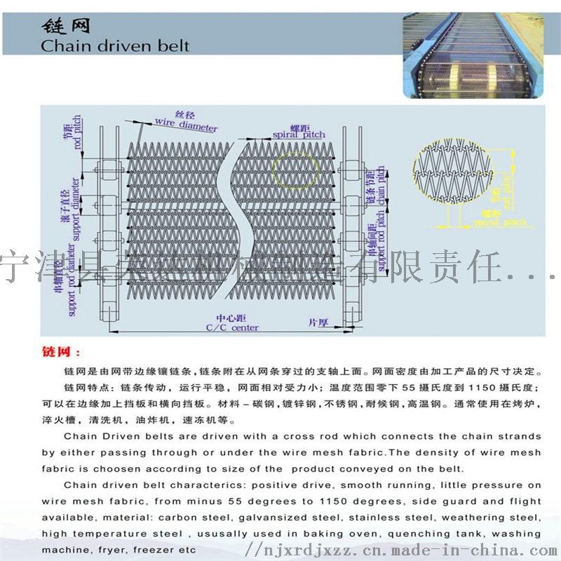 链条网带示意图_看图王.jpg