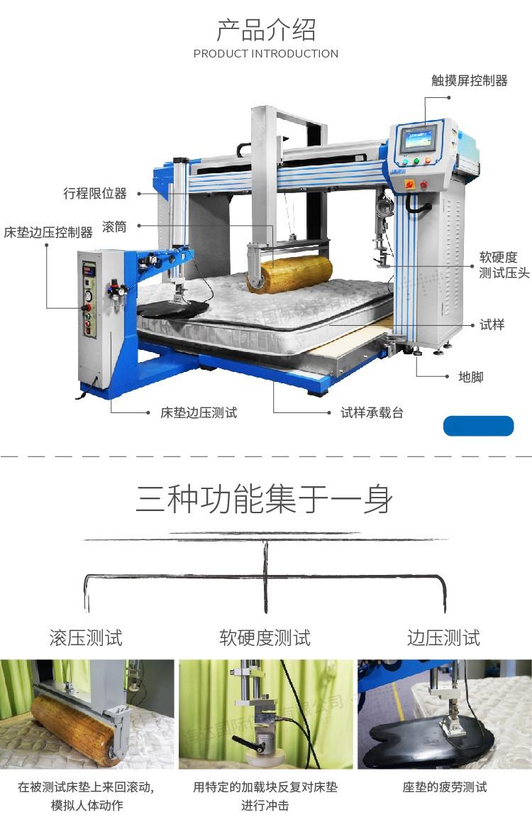HD-F764床垫滚压试验机(三合一)-02.jpg