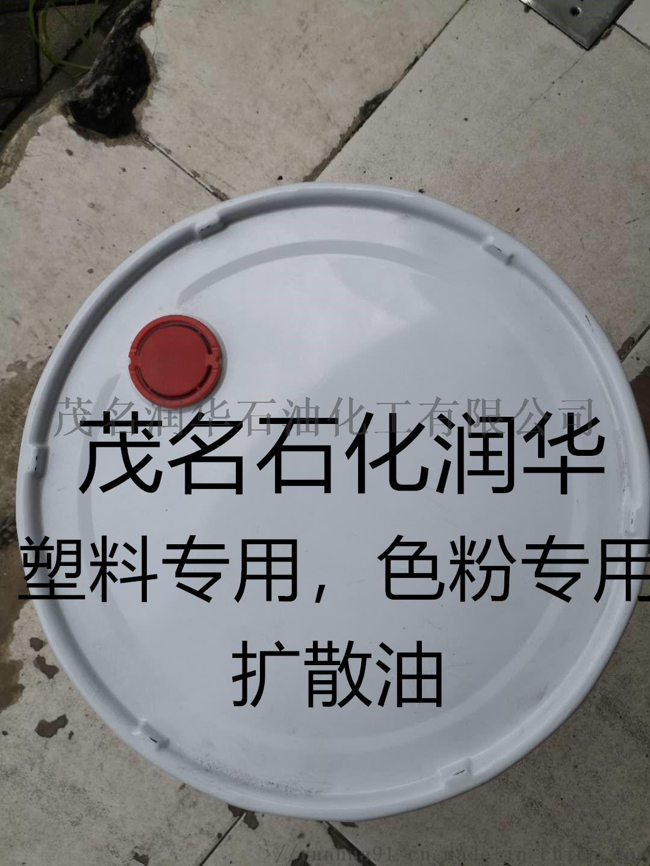 茂名色粉专用扩散油,打印机专用色粉802366535