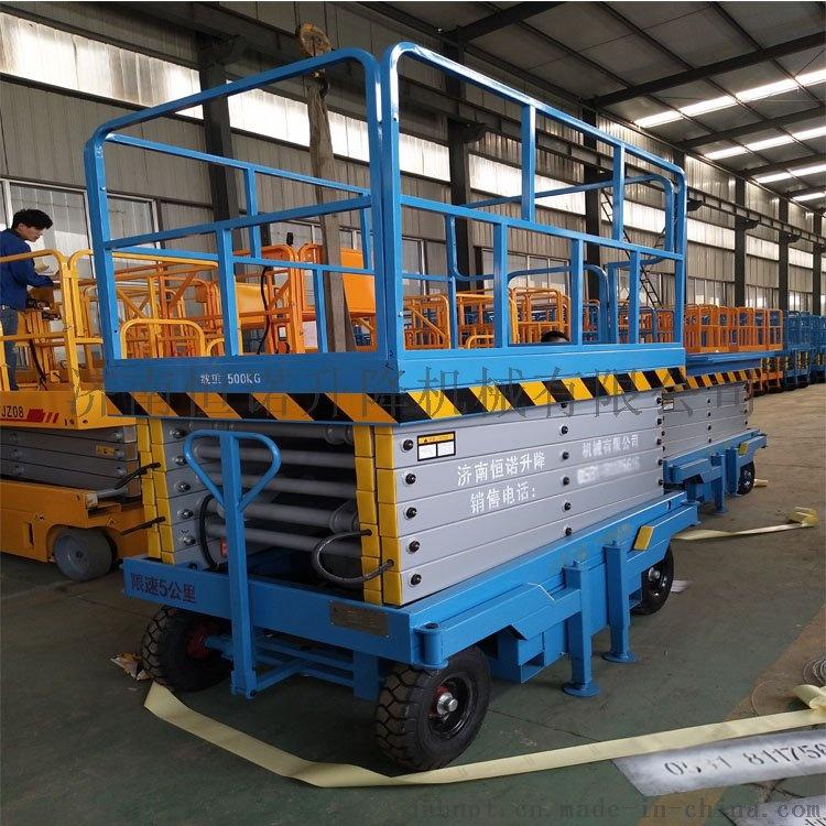 现货销售4-18米移动式升降机 电动升降平台744935642