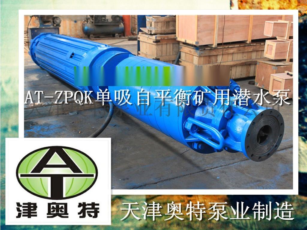 金矿排水  潜水泵 QK矿用潜水泵型号698760782
