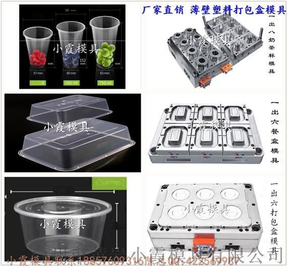 专业做注塑薄壁塑胶打包盒模具,塑料盒模具 (3).jpg