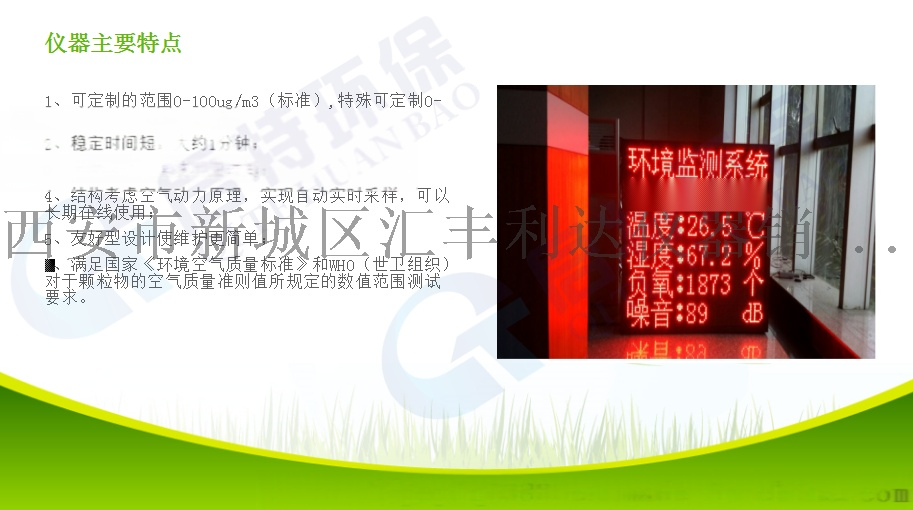 西安扬尘检测仪13891913067758807502