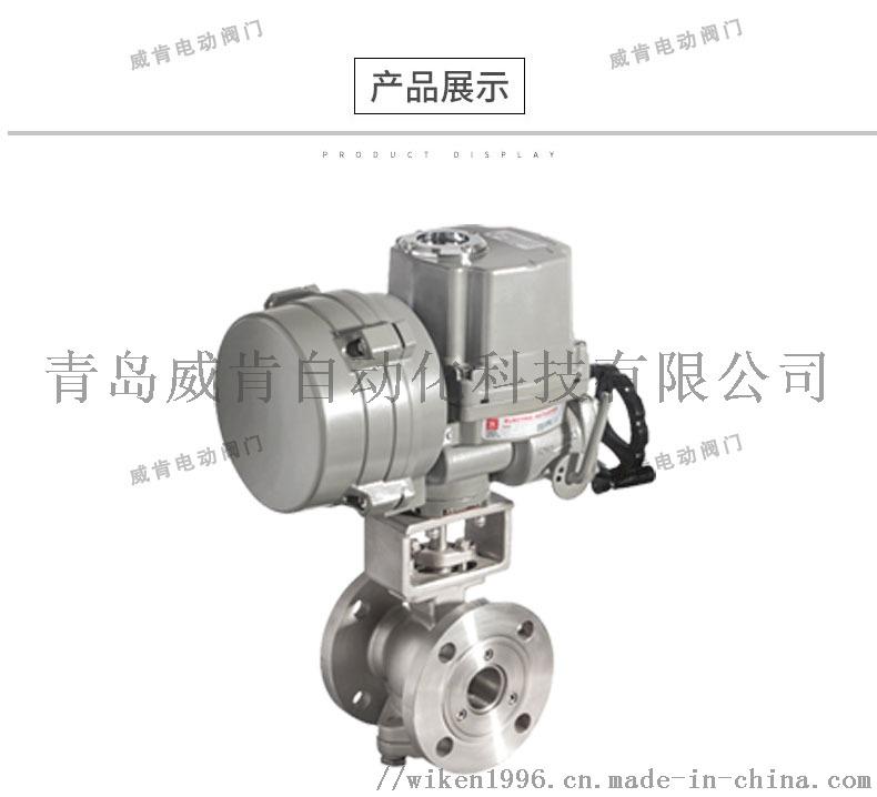 电动球阀德国威肯螺纹调节型耐磨电动三通球阀定制生产109728282