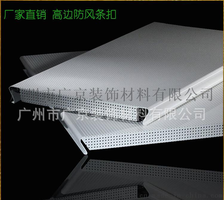 欧佰天花厂家供应加油站防风铝扣板936446555