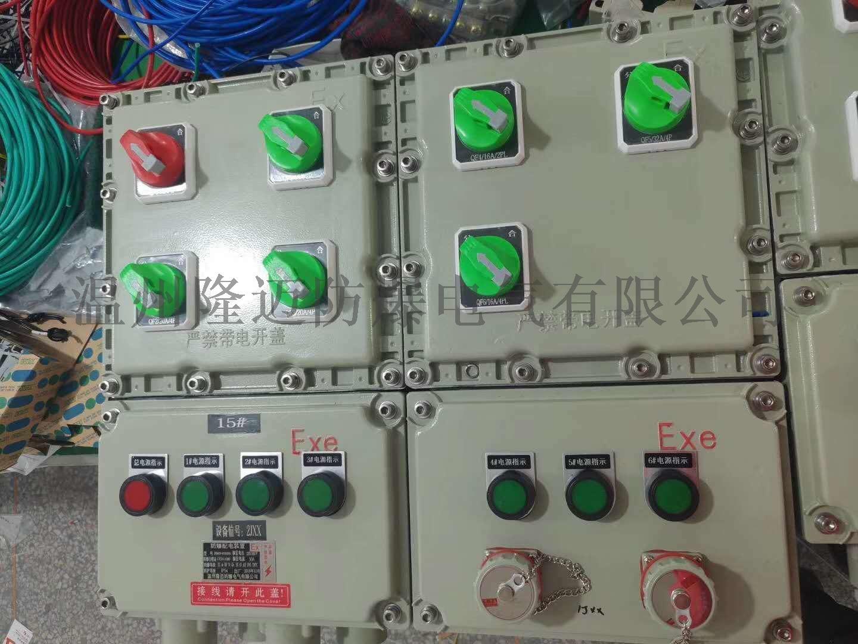 防爆機房總配電櫃99388765