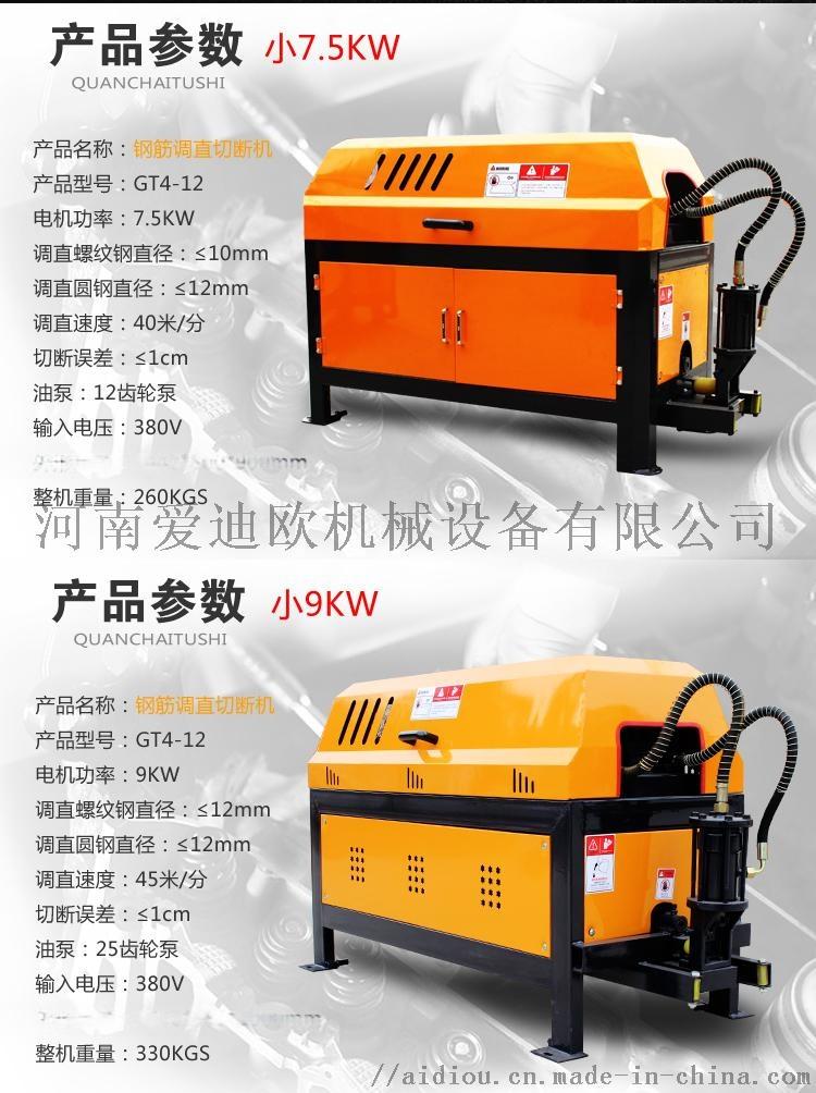 GT4-12鋼筋調直切斷機  數控截斷機 矯直機111287672
