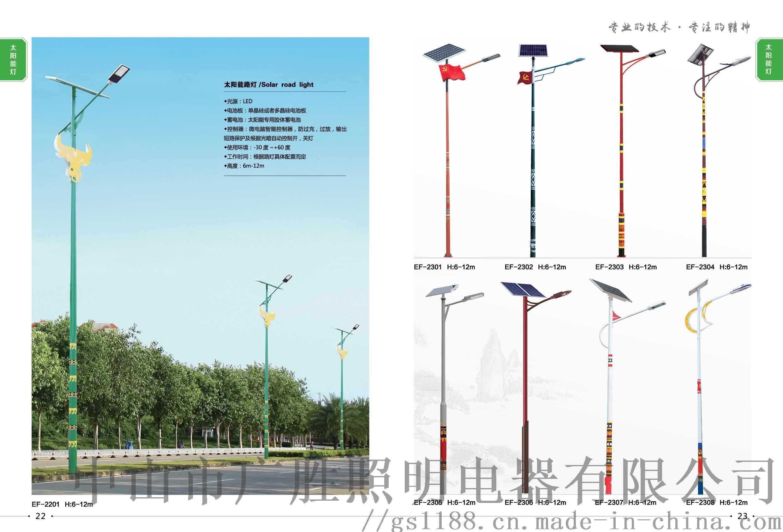 7米40W太阳能路灯849026205