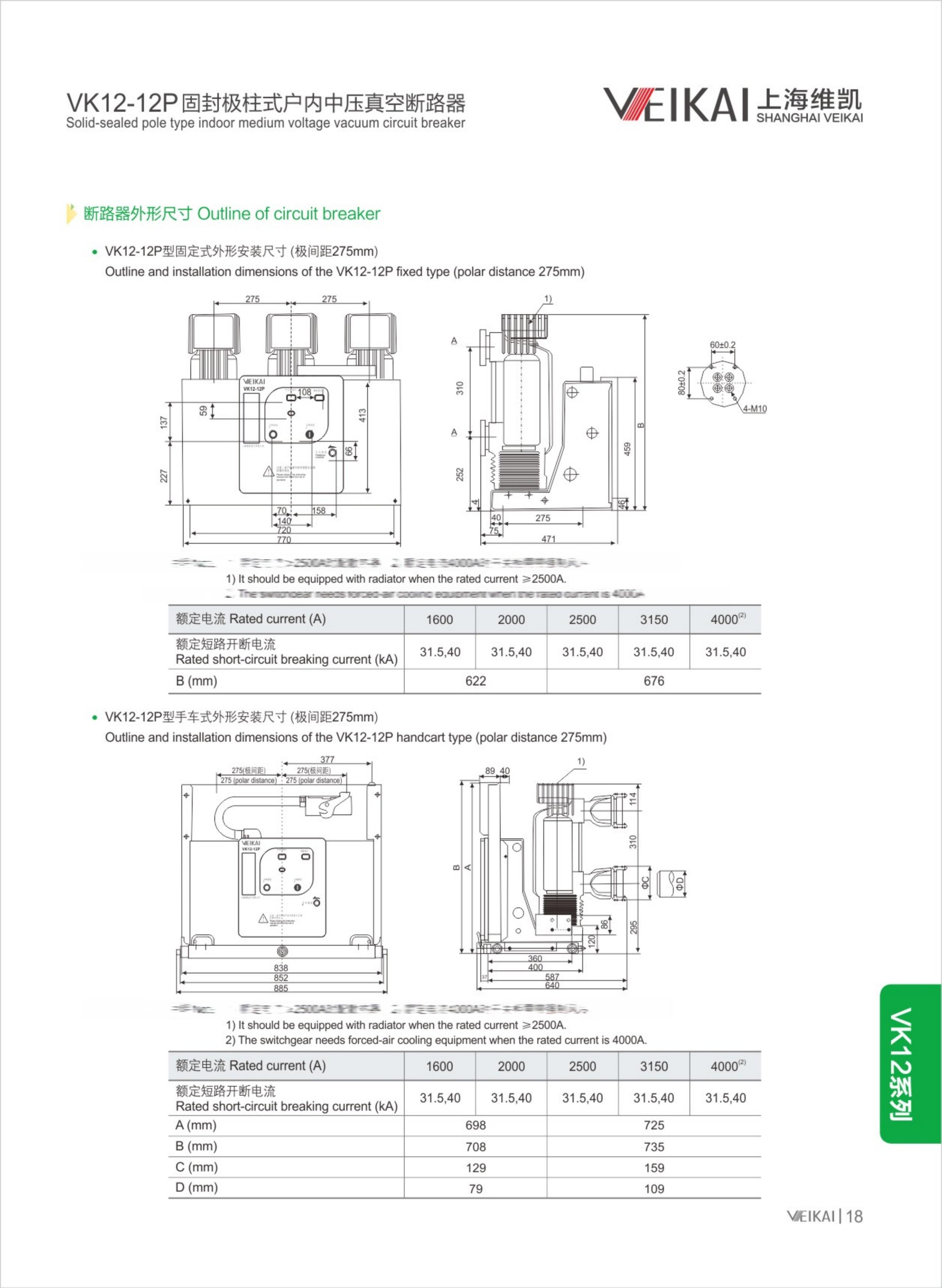 VK12系列产品选型手册_22.png