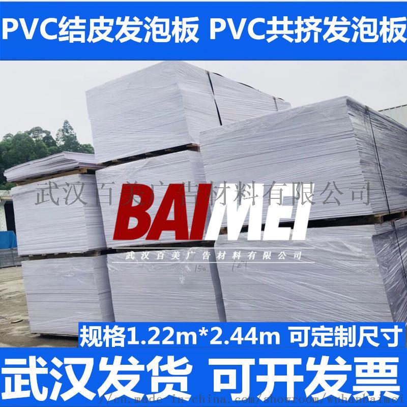 湖北PVC发泡板厂家/武汉PVC发泡板/武汉PVC结皮发泡板厂家108261985