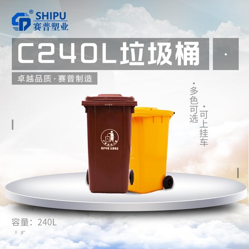 C240L垃圾桶.jpg
