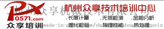 金相培训-力学-光谱分析培训-杭州众享培训809953295