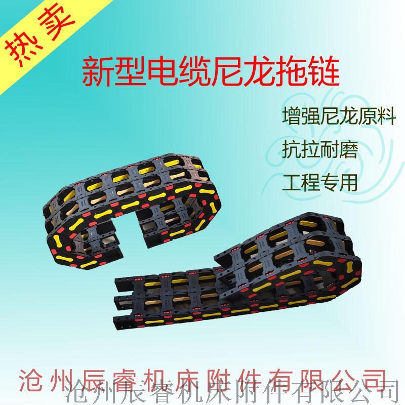 往复运行尼龙66电缆拖链 沧州辰睿电缆拖链141099425