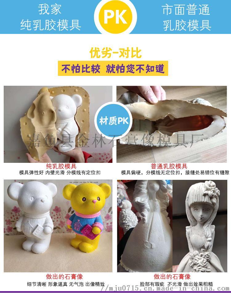 石膏模型彩绘模具,石膏乳胶像模具125800205