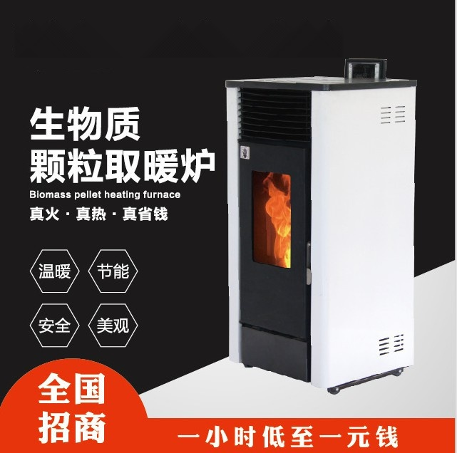 生物質顆粒爐 甘肅生物質取暖爐設備廠家103871402