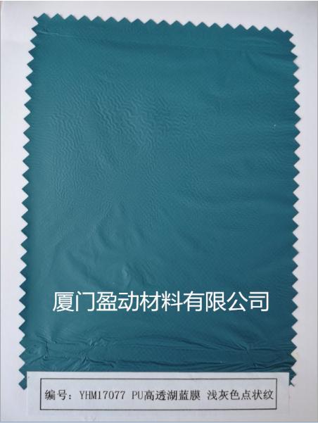 泉州 裝飾膜  PU膜 服裝無縫口袋專用裝飾膜100681195