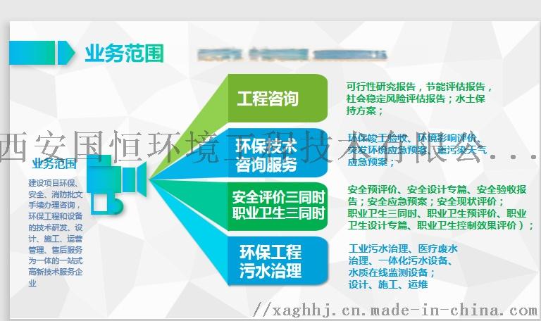 西安水土保持方案机构,咸阳水土保持监测方案办理机构140966915
