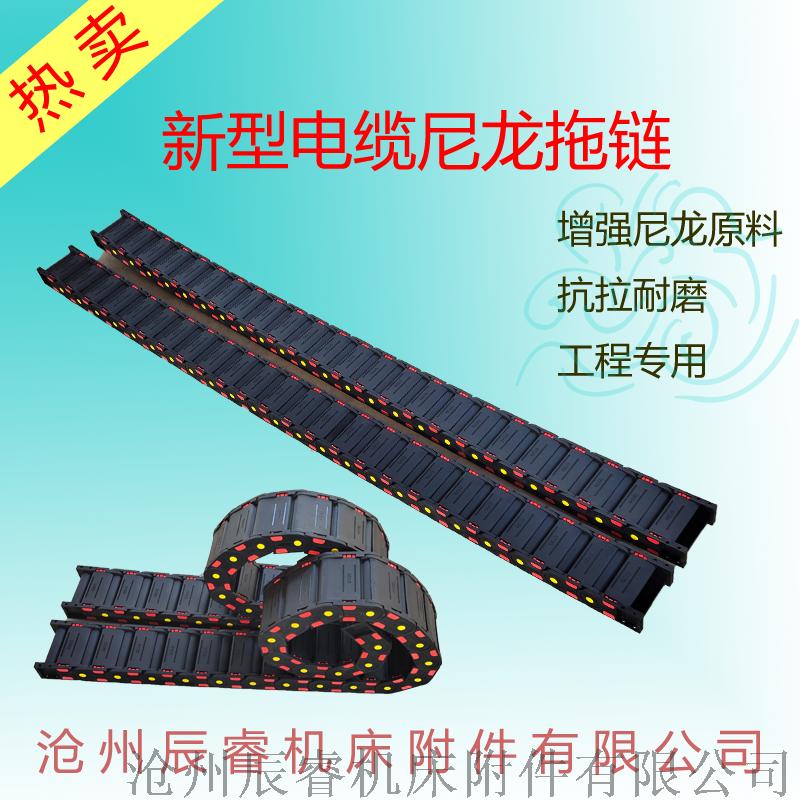 往复运行尼龙66电缆拖链 沧州辰睿电缆拖链141099415