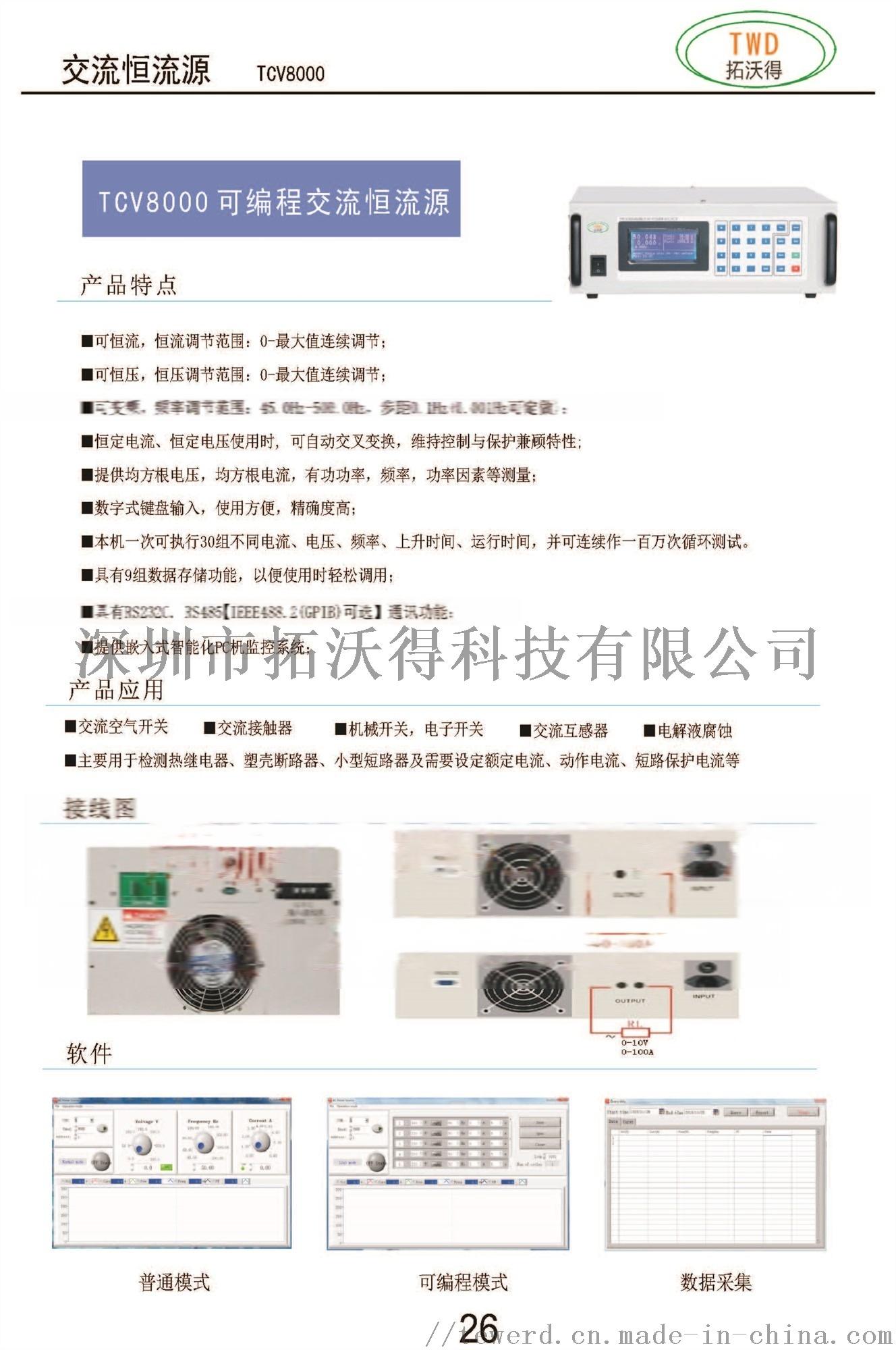 深圳交流恆流源廠家定製電源105304465