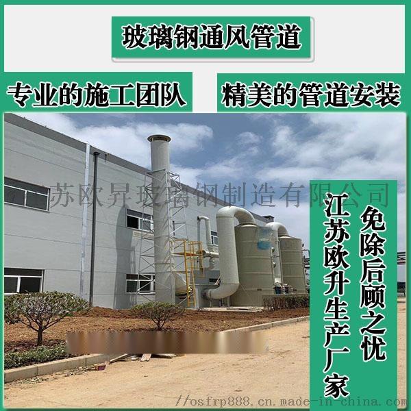 辽宁玻璃钢管道 玻璃钢风管-「江苏欧升」129638805