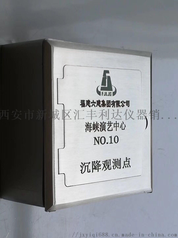 西安沉降观测盒沉降观测钉13659259282109475555