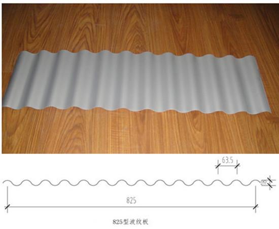 825型波纹板