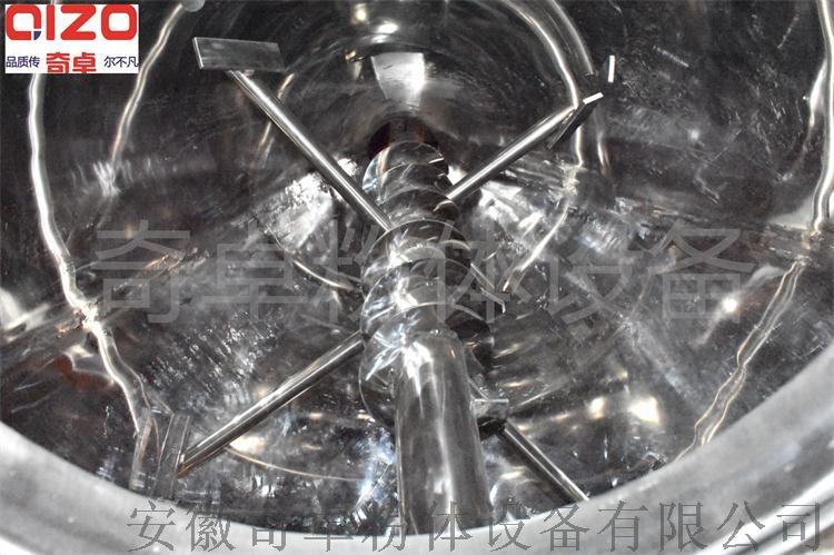 奇卓低动力高效率双螺旋锥形混合机二维混合更快91642625