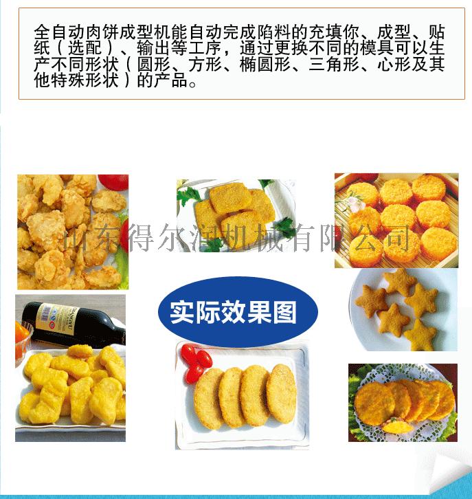 聊城 速冻南瓜饼加工生产线 南瓜饼成型机 成型设备62988532
