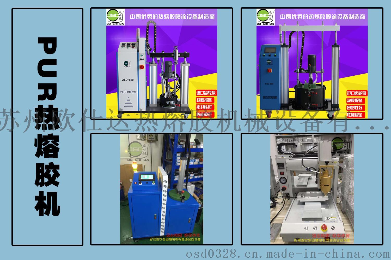 标签胶带涂布热熔胶机 铝箔离型纸复合热熔胶机61209105