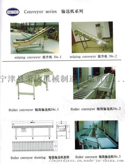 输送机选型表4.png